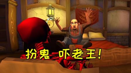疯狂邻居:老王胆子非常小,我来扮鬼吓一吓他!
