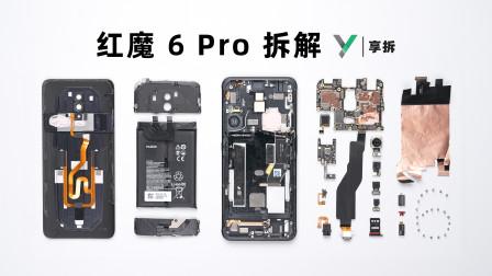 【享拆】红魔6 Pro拆解:将散热进行到底
