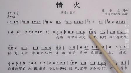 唱谱教学《情火》老师带你每天学习简谱知识
