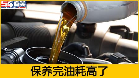 为什么刚保养完换了机油,油耗就变高了?原因都在这了