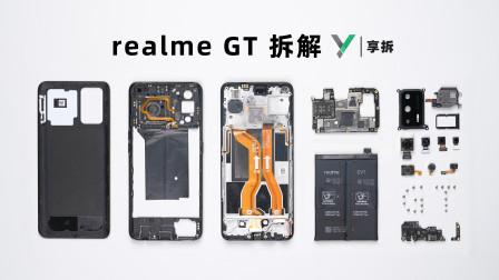 【享拆】realme GT拆解:全速战神,游戏人间