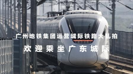 【广清城际直达标杆车体验】C4714次(清城站—广州北站段)