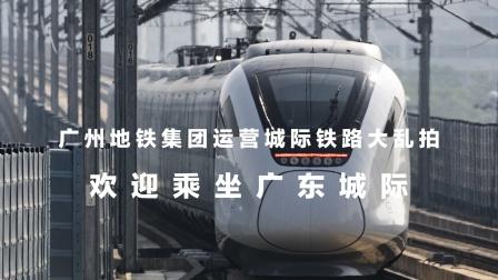 【广清城际直达标杆车体验】C4713次(广州北站—清城站段)