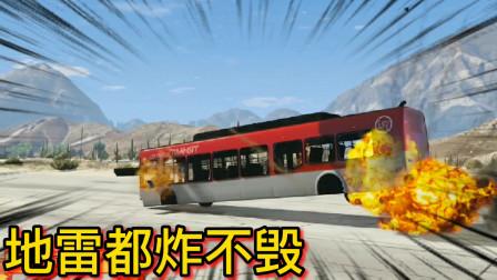 车祸模拟器272 地雷都炸不烂的大巴车 你更喜欢哪个?