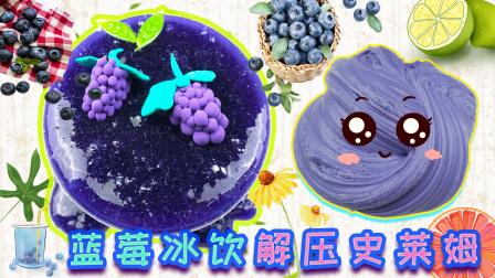小鹿手作:用啵啵家的蓝莓炸弹冰冰饮搭帐篷,起泡比原来放大十倍!