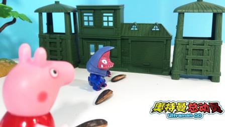 小猪佩奇变侦探,找到贝利亚基地,小仓鼠快去找奥特曼帮忙!