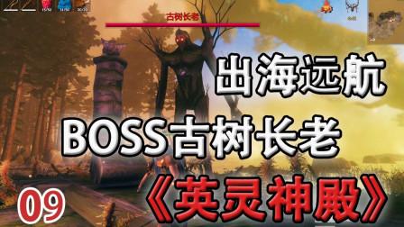 嗨氏英灵神殿:09出海远航打第二个BOSS古树长老