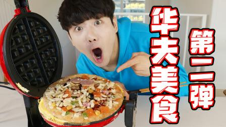 华夫饼机美食挑战第二弹!饺子披萨五花肉!你最pick哪个呢?
