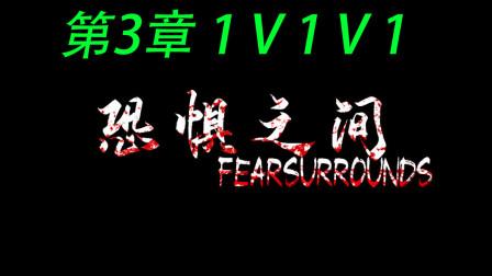 【恐惧之间 新3D狼人杀 解说拒绝】 第3 章 1 V 1 V 1