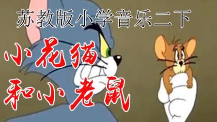 苏教版小学音乐二年级下册《小花猫和小老鼠》