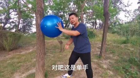 老师太极双手推球练习教学