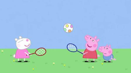 小猪佩奇:佩奇在玩球,让弟弟去捡球,亲姐姐无疑了