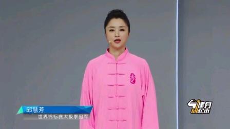 邱慧芳—42式太极拳 28.金鸡独立