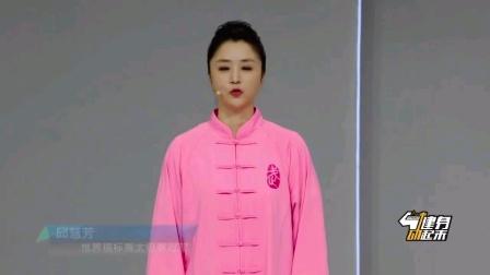 邱慧芳—42式太极拳 29.退步穿掌