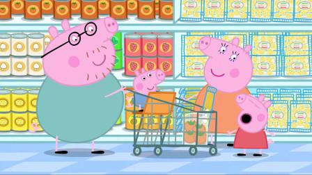 小猪佩奇:佩奇真乖,和家人去超市,都能帮大人买菜了!