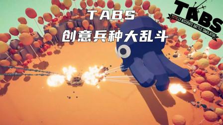 【枫崎】全面战争模拟器 创意兵种大乱斗 Totally Accurate Battle Simulator TABS