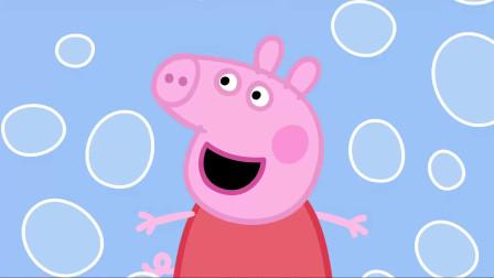 小猪佩奇:佩奇最喜欢跳泥坑,跳出了一种境界,泡泡在她周围打转