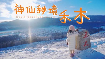 国内绝美旅行地新疆禾木,美女爬上山像老了20岁,景色太震撼