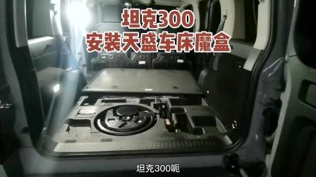 坦克300安装天盛车床魔盒 尾箱抽屉