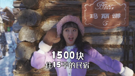 花1500块住了新疆禾木最好的民宿,进门后美女哭笑不得