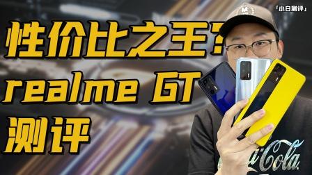 「小白」realme GT测评:8G 2799 旗舰射门员