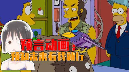 不灵姐找知道:2001年的动画片是大预言家?不灵姐带你解密神秘动画的预言!