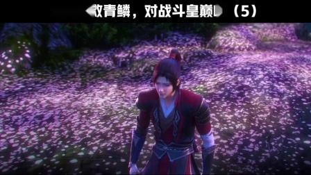 斗破苍穹04:药老终究是离开了萧炎