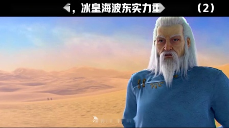 斗破苍穹07:萧炎与海波东结盟,青鳞却被抓