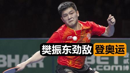 国乒劲敌服役结束!已经成功拿到东京奥运会门票,樊振东曾败给他