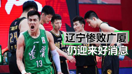 辽宁男篮20分惨败后,迎来好消息,球迷们可以放心了