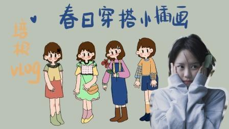 【培根】用插画表现春日穿搭灵感指南~