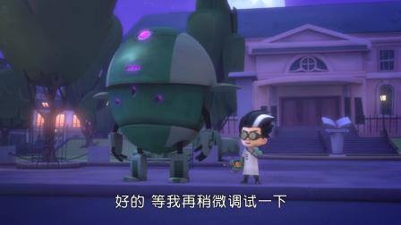 睡衣小英雄:城市又遭到进攻,不过不用怕,小英雄们来了