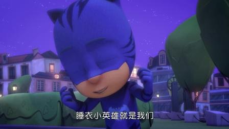 睡衣小英雄:看小英雄们大显身手,把坏球球都收走,不让坏人得逞