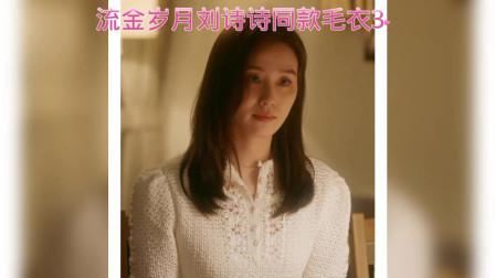今日惊蛰,一切美好都悄然而至,流金岁月刘诗诗同款毛衣3