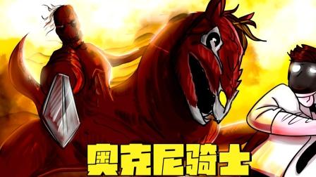 传说中的神话生物:随陨石而落的半人马【奥克尼骑士】!
