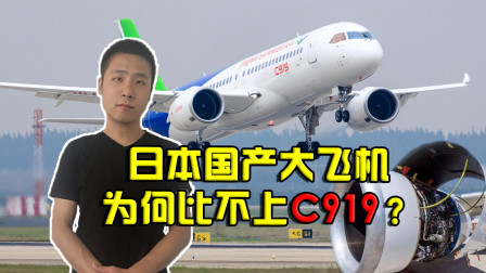 同样是研发国产大飞机,中国能做到的事情,日本人为何却做不到?