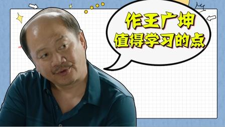 《乡村爱情13》作王谢广坤,这一点却值得家长们学习