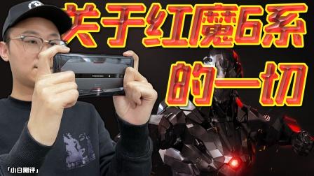 「小白」红魔6系手机测评:165Hz屏+120W充电有多顶?