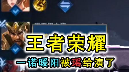 王者荣耀:一个瑶演了三位职业选手,策划直接封号,真实大快人心