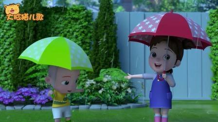 超级宝贝JOJO:大头大头,下雨不愁