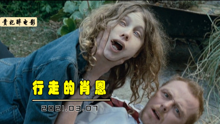 被女孩扑倒在地上,男子以为春天来了,不料对方却是一只丧尸!