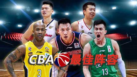 CBA25周年最佳阵容出炉,广东男篮成赢家,郭艾伦打脸球迷