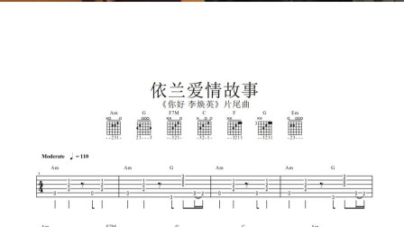 一鸣吉他 - 你好 李焕英 主题曲 依兰爱情故事