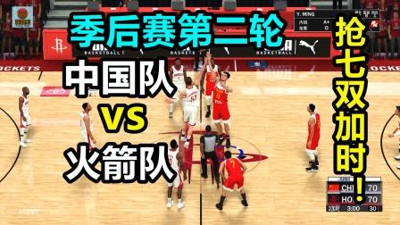 2k21中国王朝:季后赛第二轮VS火箭,抢七大战双加时谁能胜
