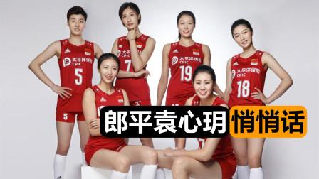 中国女排拍摄定妆照,袁心玥和郎平说悄悄话,关系情同母女
