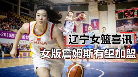 辽宁篮球再获利好!女版詹姆斯被曝加盟辽宁,全运会或助辽宁夺冠