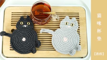 【A213集】菲菲姐家-钩针编织-可爱猫咪杯垫