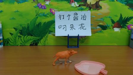 玩具:水牛太惊险了