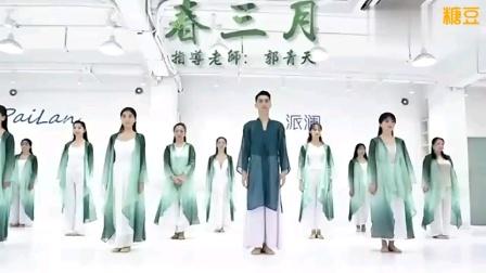 舞蹈《春三月》郭青天领跳