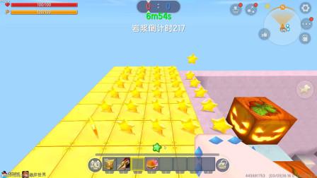 迷你世界:岩浆跑酷,一步一颗星星,水说跑到终点岩浆却似乎没动